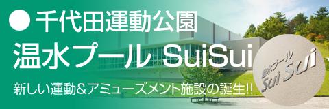 温水プール SuiSui