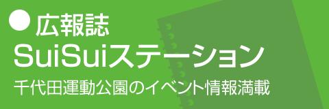 広報誌 Sui Sui ステーション