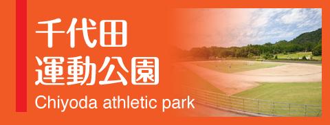 千代田運動公園