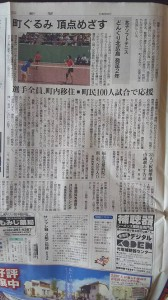 朝日新聞H29.3.17