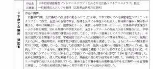 2017スポーツ振興賞受賞