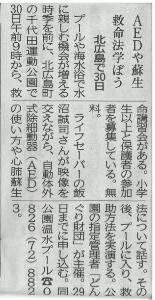 中国新聞掲載記事(2018.6.27)