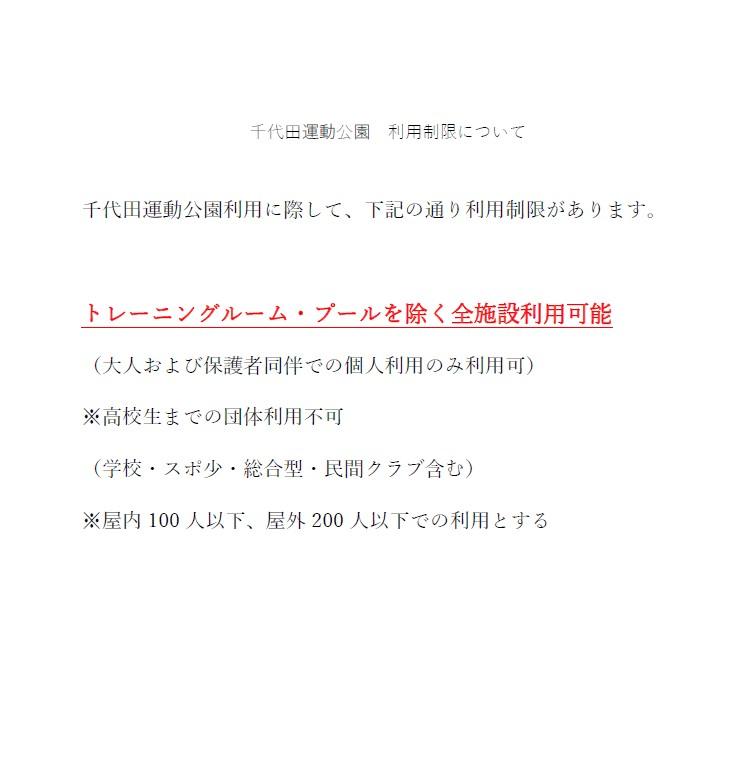 千代田掲示最新
